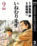 いねむり先生 2-電子書籍