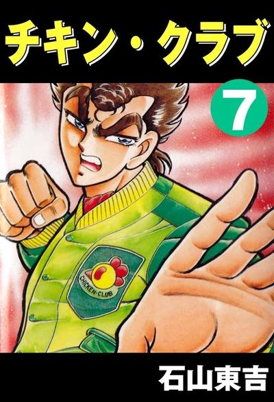 チキン・クラブ -CHICKEN CLUB- 7-電子書籍