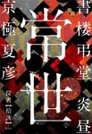 書楼弔堂 炎昼 探書拾弐 常世-電子書籍