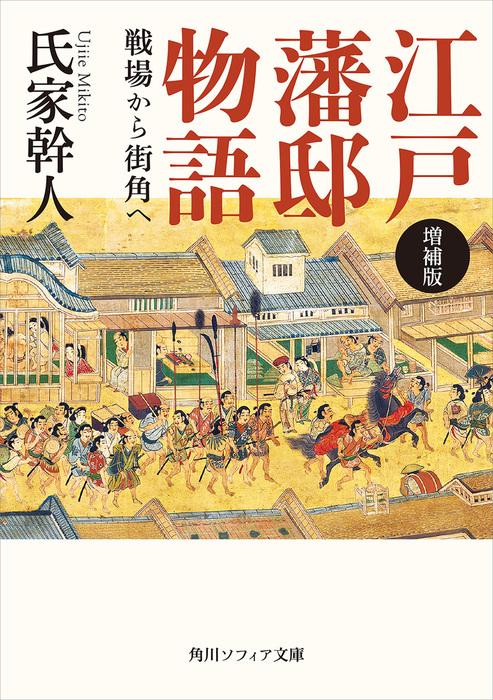 増補版 江戸藩邸物語 戦場から街角へ拡大写真