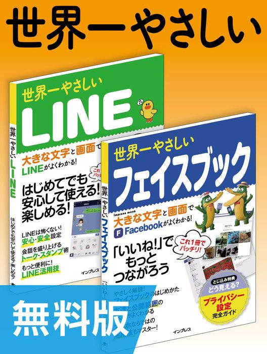 【無料版】世界一やさしいLINE&フェイスブック 合本版拡大写真