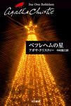 ベツレヘムの星-電子書籍