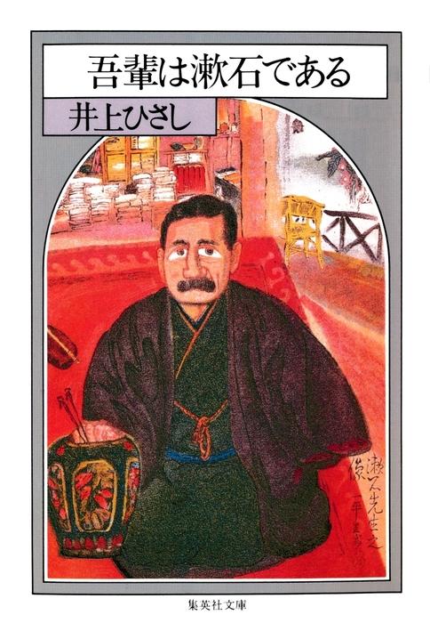 吾輩は漱石である-電子書籍-拡大画像