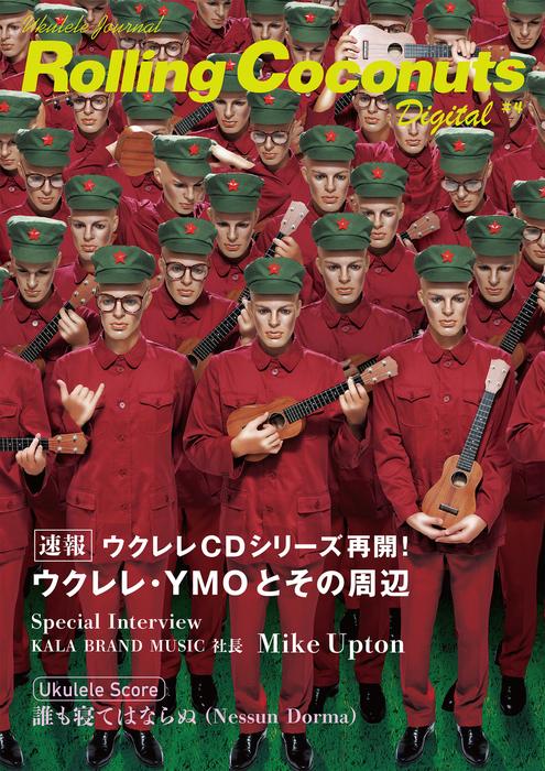 ローリングココナッツ・デジタル vol.4 <ウクレレ譜付き!>拡大写真