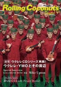 ローリングココナッツ・デジタル vol.4 <ウクレレ譜付き!>