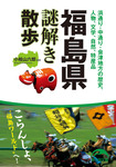 福島県謎解き散歩-電子書籍