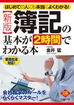 〔新版〕簿記の基本が2時間でわかる本-電子書籍