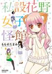 私設花野女子怪館(3)-電子書籍