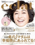 eclat 2017年1月号-電子書籍