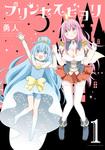 プリンセスビヨリ 1巻-電子書籍