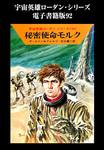 宇宙英雄ローダン・シリーズ 電子書籍版92 秘密使命モルク-電子書籍