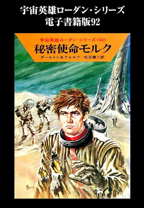 宇宙英雄ローダン・シリーズ 電子書籍版92 秘密使命モルク拡大写真