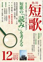 「雑誌『短歌』(角川文化振興財団)」シリーズ