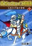 ポポロクロイス物語 II 七匹の子竜の冒険-電子書籍