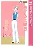 恋する土曜日-電子書籍