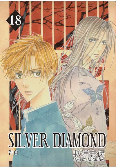 SILVER DIAMOND 18巻-電子書籍