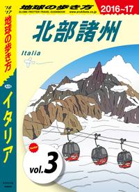地球の歩き方 A09 イタリア 2016-2017 【分冊】 3 北部諸州-電子書籍
