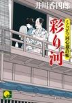 彩り河  ‐くらがり同心裁許帳(十)‐-電子書籍