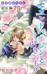 Love Silky セカンドバージンと引きこもり-電子書籍