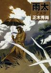 雨太-電子書籍