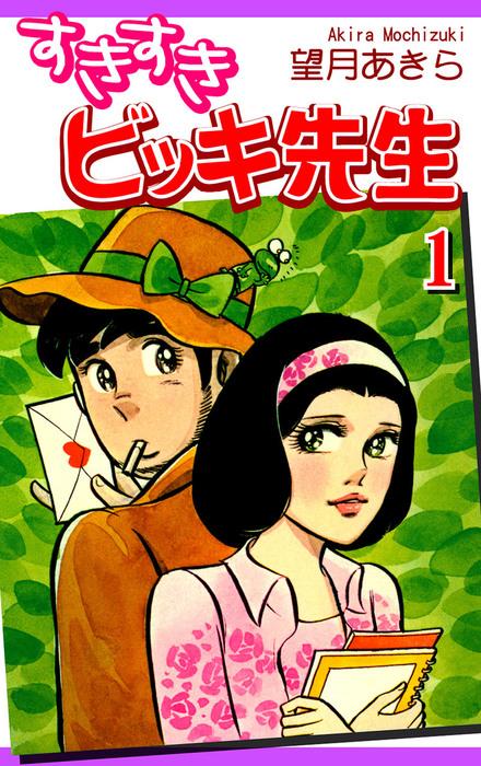 すきすきビッキ先生(1)-電子書籍-拡大画像
