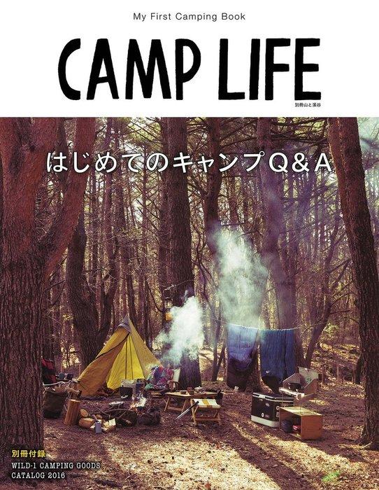 CAMP LIFE拡大写真