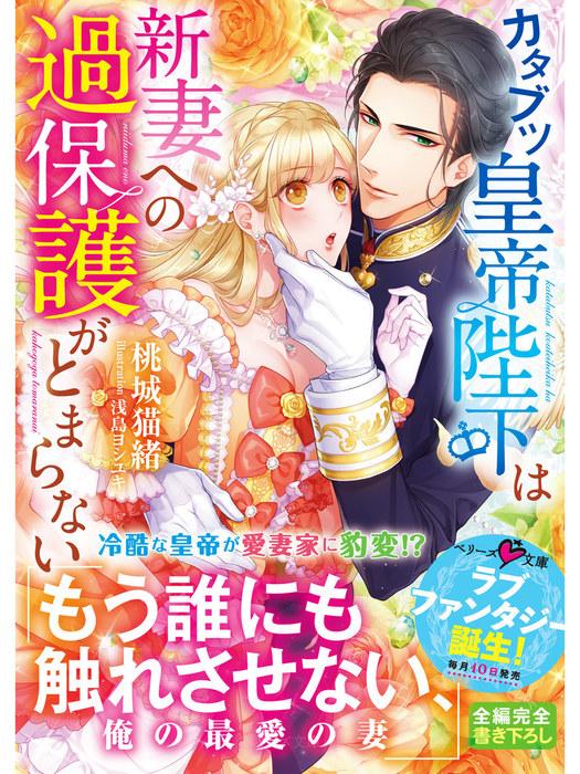 カタブツ皇帝陛下は新妻への過保護がとまらない-電子書籍-拡大画像
