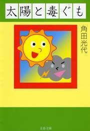 太陽と毒ぐも-電子書籍