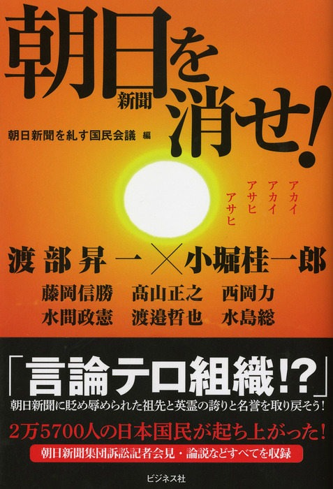 朝日新聞を消せ!―――言論テロ組織!?拡大写真