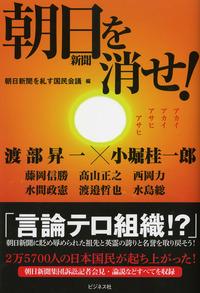 朝日新聞を消せ!―――言論テロ組織!?-電子書籍