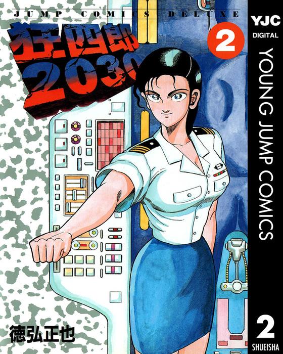 狂四郎2030 2-電子書籍-拡大画像