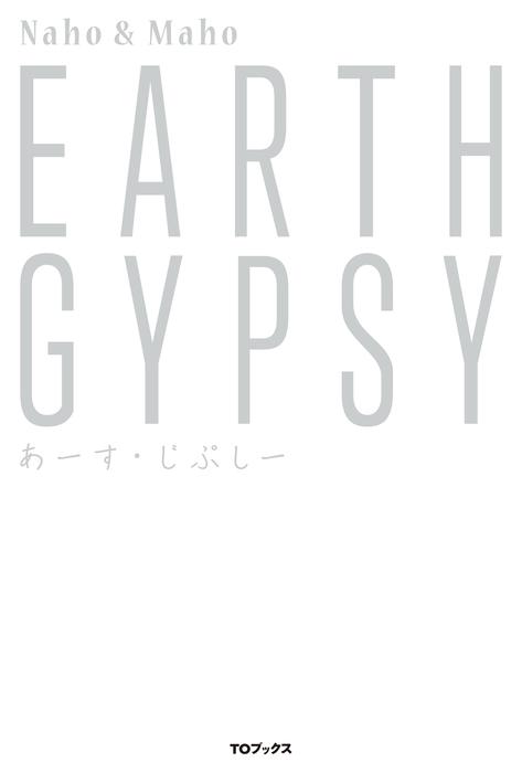 EARTH GYPSY(あーす・じぷしー)拡大写真