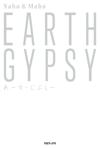 EARTH GYPSY(あーす・じぷしー)-電子書籍