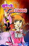 魔女っ子マコにおまかせ-電子書籍