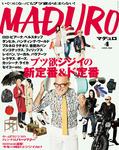 MADURO(マデュロ)2016年4月号-電子書籍