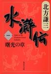 水滸伝 一 曙光の章-電子書籍