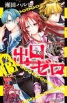 出口ゼロ(13)-電子書籍