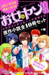【合本版】お女ヤン!! イケメン☆ヤンキー☆パラダイス-電子書籍