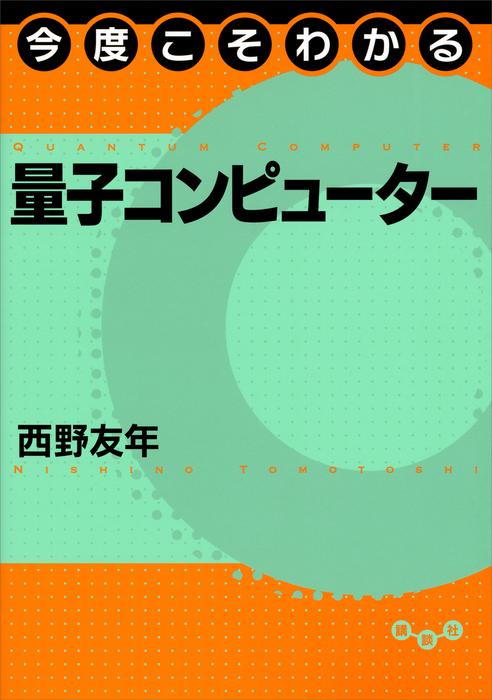 今度こそわかる量子コンピューター-電子書籍-拡大画像