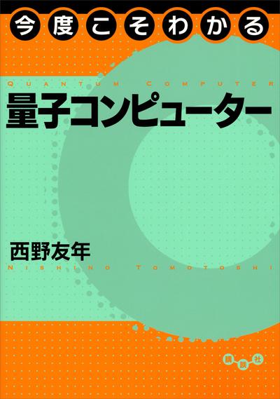 今度こそわかる量子コンピューター-電子書籍