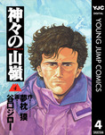 神々の山嶺 4-電子書籍