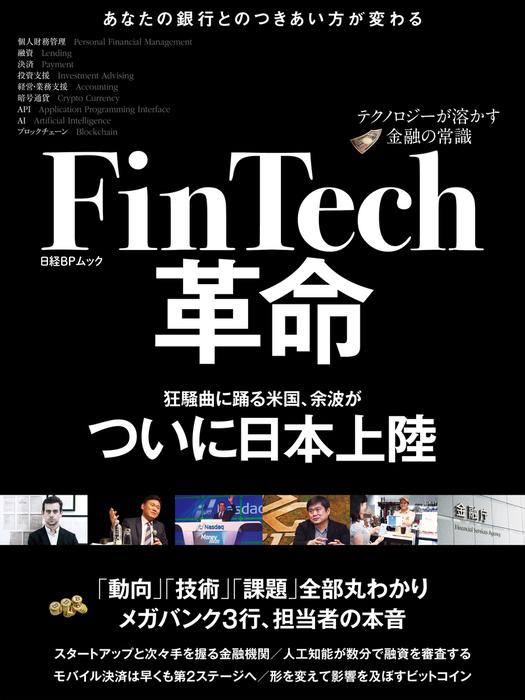 FinTech革命~テクノロジーが溶かす金融の常識~(日経BP Next ICT選書)-電子書籍-拡大画像