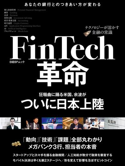 FinTech革命~テクノロジーが溶かす金融の常識~(日経BP Next ICT選書)-電子書籍