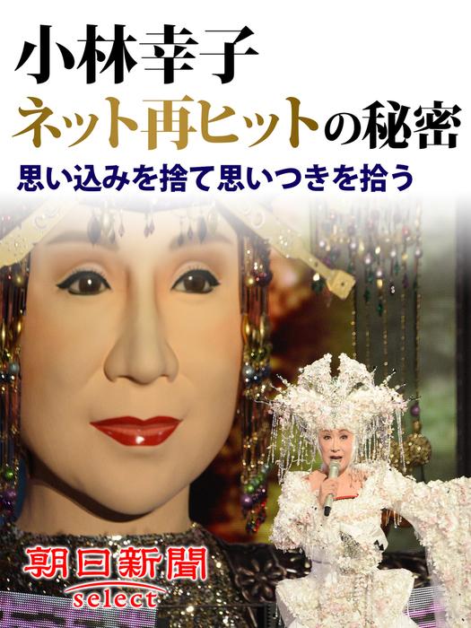 小林幸子ネット再ヒットの秘密 思い込みを捨て思いつきを拾う拡大写真