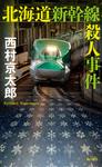 北海道新幹線殺人事件-電子書籍