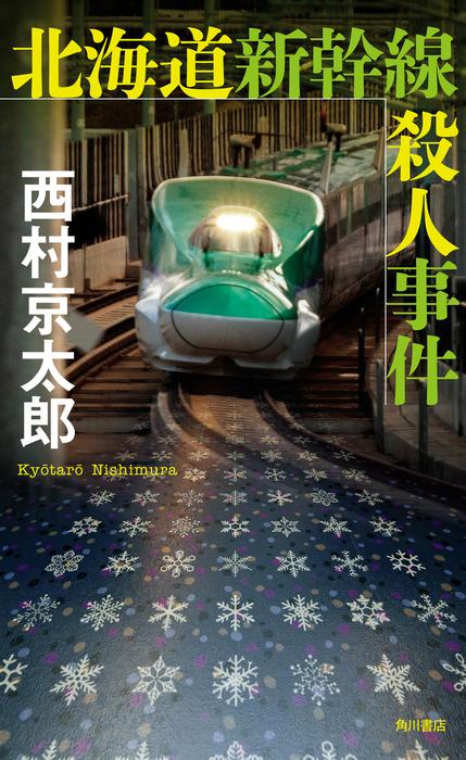 北海道新幹線殺人事件拡大写真