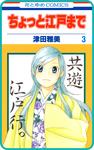 【プチララ】ちょっと江戸まで story16-電子書籍