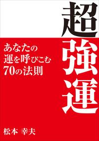 超強運 ―─あなたの運を呼びこむ70の法則-電子書籍