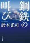 鋼鉄の叫び-電子書籍