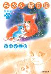 みかん・絵日記 特別編 1巻-電子書籍